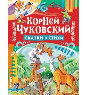 Чуковский К. Сказки и стихи. Сказочная карусель