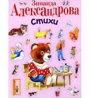 Александрова З. Стихи. Стихи и сказки для детей