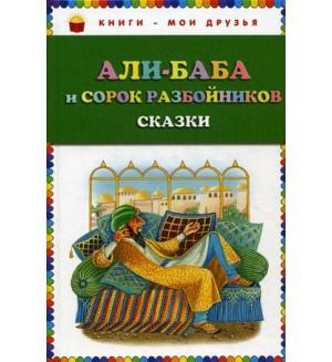 Али-баба и сорок разбойников. Сказки. Книги - мои друзья