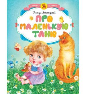 Александрова З. Про маленькую Таню. Для самых маленьких.