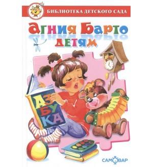 Барто А. Детям. Библиотека детского сада