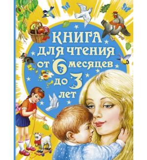 Барто А. Бианки В. Толстой А. Книга для чтения от 6 месяцев до 3 лет.