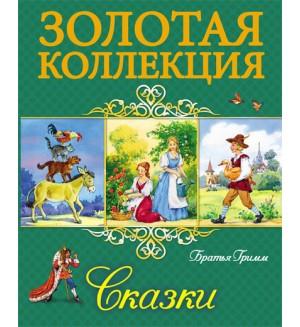 Гримм Я и В. Сказки. Золотая коллекция