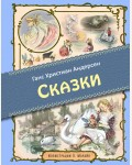 Андерсен Г. Сказки. Лучшие книги детства с иллюстрациями Л. Марайя
