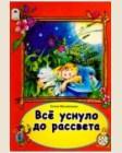 Михайленко Е. Все уснуло до рассвета. Книжки на картоне (большие)