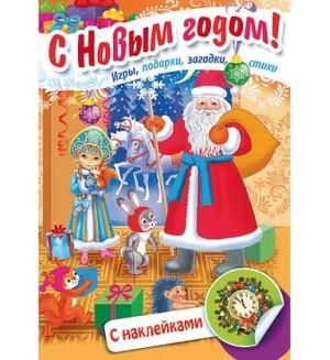 Встречаем Новый Год. Дед Мороз приходит в гости.