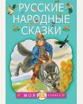 Русские народные сказки. Моя книжка