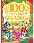 100 любимых сказок.