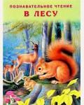 В лесу. Познавательное чтение