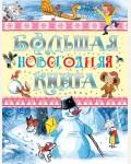 Маршак С. Успенский Э. Большая новогодняя книга. Сказки