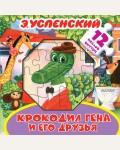Успенский Э. Крокодил Гена и его друзья. Большая книга-пазл для малышей