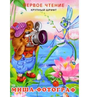 Миша-фотограф. Первое чтение