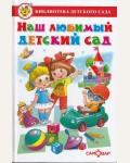 Наш любимый детский сад. Сборник произведений для детей дошкольного возраста. Библиотека детского сада