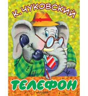 Чуковский К. Телефон. Большие книжки для маленьких