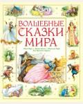 Перро Ш. Гримм В. и Я. Гауф В. Волшебные сказки мира. Любимые сказки