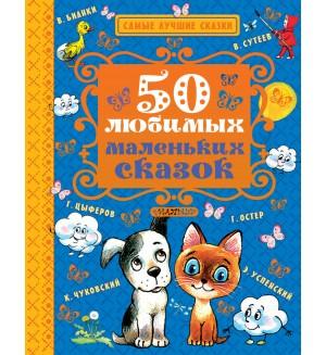 Чуковский К. Сутеев В. Бианки В. 50 любимых маленьких сказок. Самые лучшие сказки