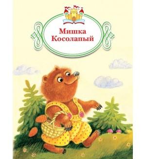 Мишка косолапый. Книжка за книжкой