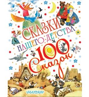 Чуковский К. Сказки нашего детства. 100 сказок