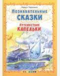 Тарасенко Л. Путешествие капельки. Познавательные сказки