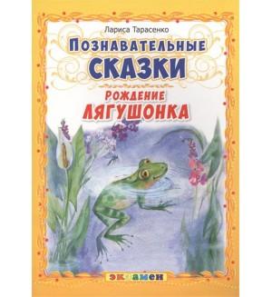 Тарасенко Л. Рождение лягушонка. Познавательные сказки