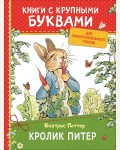 Поттер Б. Кролик Питер. Книги с крупными буквами