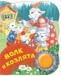 Волк и козлята. Поющие книжки
