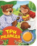 Три медведя. Поющие книжки