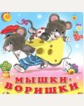 Мышки-воришки. Стихи для самых маленьких. От 0 до 2