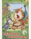 История мышонка. Начинаем читать сами