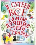 Сутеев В. Михалков С. Все самые лучшие стихи и сказки. Великая классика для детей