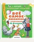 Сутеев В. Маршак С. Всё самое любимое в рисунках В. Сутеева. Любимое детское чтение