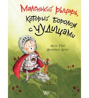 Тибо Ж. Маленький рыцарь, который боролся с чудищами. Драконы и рыцари