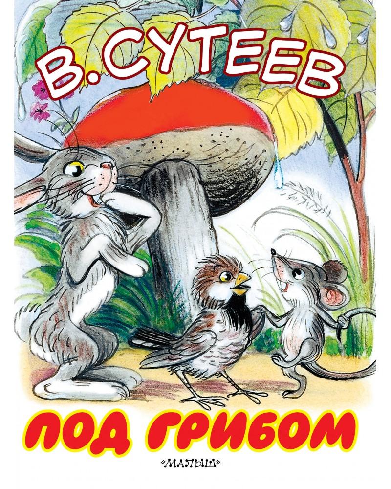 картинки к сказке сутеева под грибом