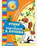 Маршак С. Стихи в картинках В.Сутеева. Добрая книга «Малыша»