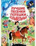 Чуковский К. Маршак С. Лучшие песенки, потешки, колыбельные. Золотые страницы детской классики