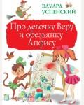 Успенский Э. Про девочку Веру и обезьянку Анфису. Большая книга детям