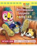 Курляндский А. Возвращение блудного попугая. Книжка с крупными буквами. Читаем сами