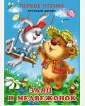Заяц и Медвежонок. Первое чтение