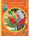 Афанасьев А. Царевна-лягушка. Сказки детства