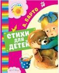 Бато А. Стихи для детей. Добрая книга малыша