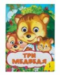Три медведя. Веселые глазки