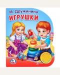 Дружинина М. Игрушки. 1 кнопка с песенкой