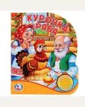 Курочка Ряба. Русские народные сказки. 1 кнопка с песенкой