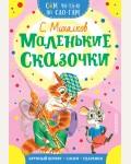 Михалков С. Маленькие сказочки. Сам читаю по слогам