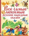 Толстой А. Все самые любимые русские народные сказки. Любимые истории для детей