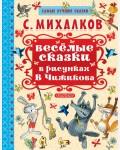 Михалков С. Весёлые сказки в рисунках В. Чижикова. Самые лучшие сказки