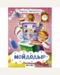 Чуковский К. Мойдодыр. Книжка-картонка