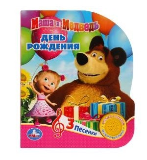 Маша и медведь. День рождения. 1 кнопка 3 песенки