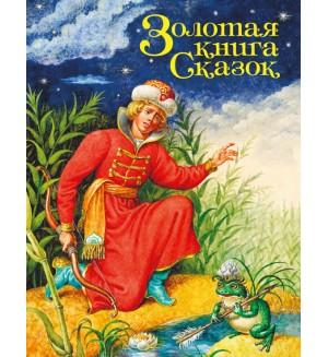 Золотая книга сказок.
