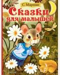 Маршак С. Сказки для малышей. Маршака читают все!